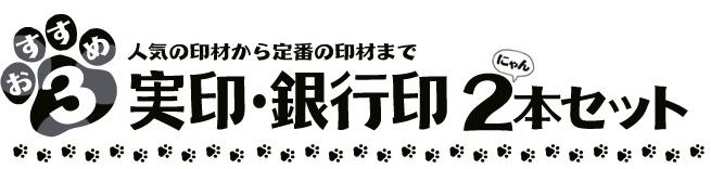 猫の日企画おすすめ3 各種印材2本セット