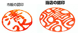 チタン捺印