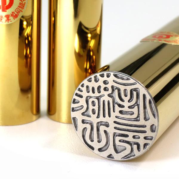 鏡面ゴールドチタン印鑑 実印・銀行印・認印 3本セット