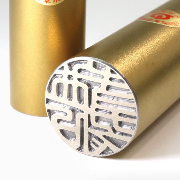 ゴールドチタン印鑑 実印・銀行印 2本セット