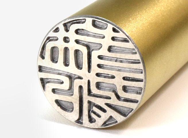 ゴールドチタン 個人用印鑑単品 印鑑ケース付き
