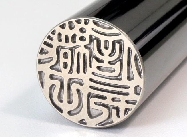 鏡面ブラックチタン 個人用印鑑単品 印鑑ケース付き
