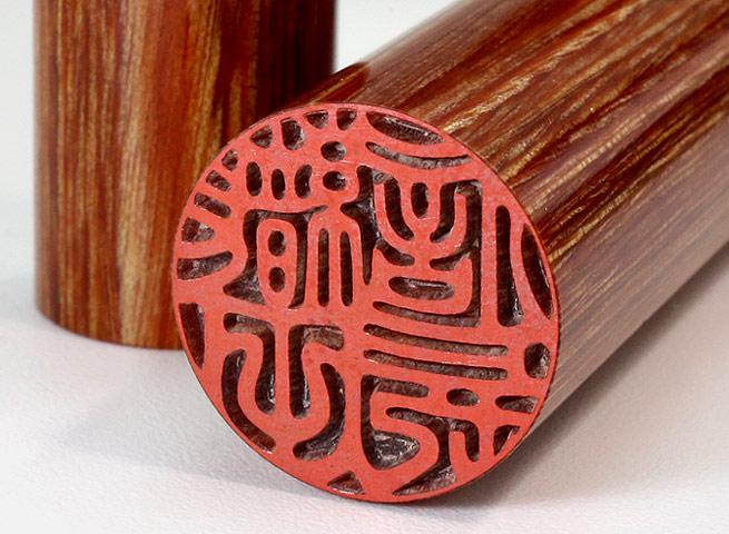 彩樺(サイカ) 個人用印鑑単品 印鑑ケース付き