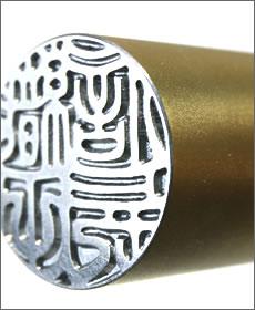 ゴールドチタン印鑑の印面