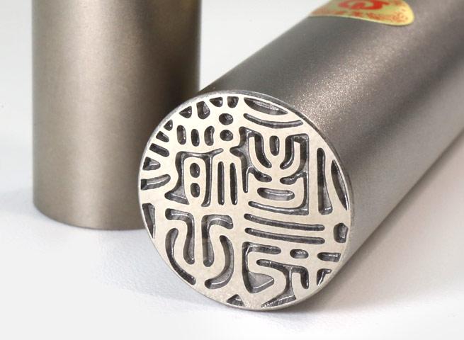 チタン 個人用印鑑単品 印鑑ケース付き