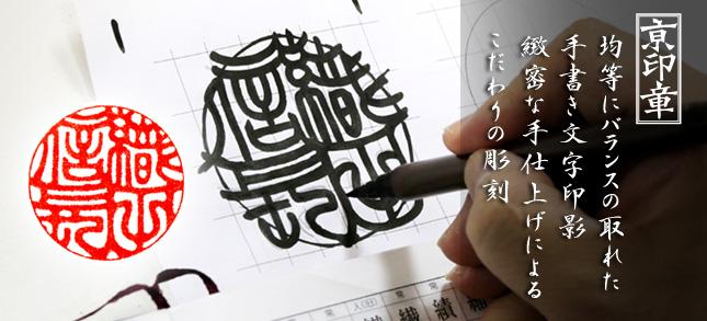 手書き文字 印鑑