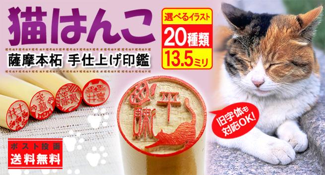 【送料無料】猫はんこ イラスト入り【本柘】13.5ミリ手仕上げ印鑑