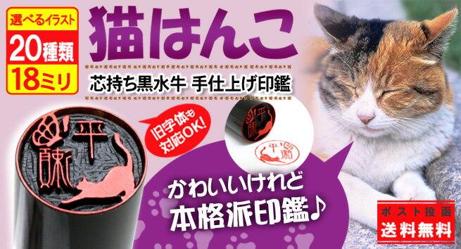 【送料無料】猫はんこ イラスト入り【黒水牛】18.0ミリ手仕上げ印鑑